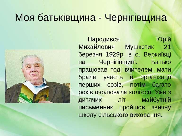 Моя батьківщина - Чернігівщина Народився Юрій Михайлович Мушкетик 21 березня ...