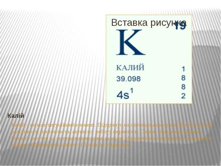 Калій Калій – не конституційний елемент. Підтримує на оптимальному рівні фізи...