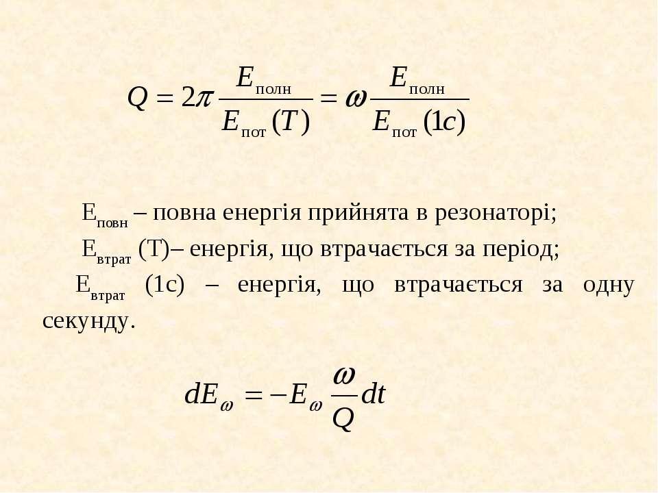 Еповн – повна енергія прийнята в резонаторі; Евтрат (Т)– енергія, що втрачаєт...