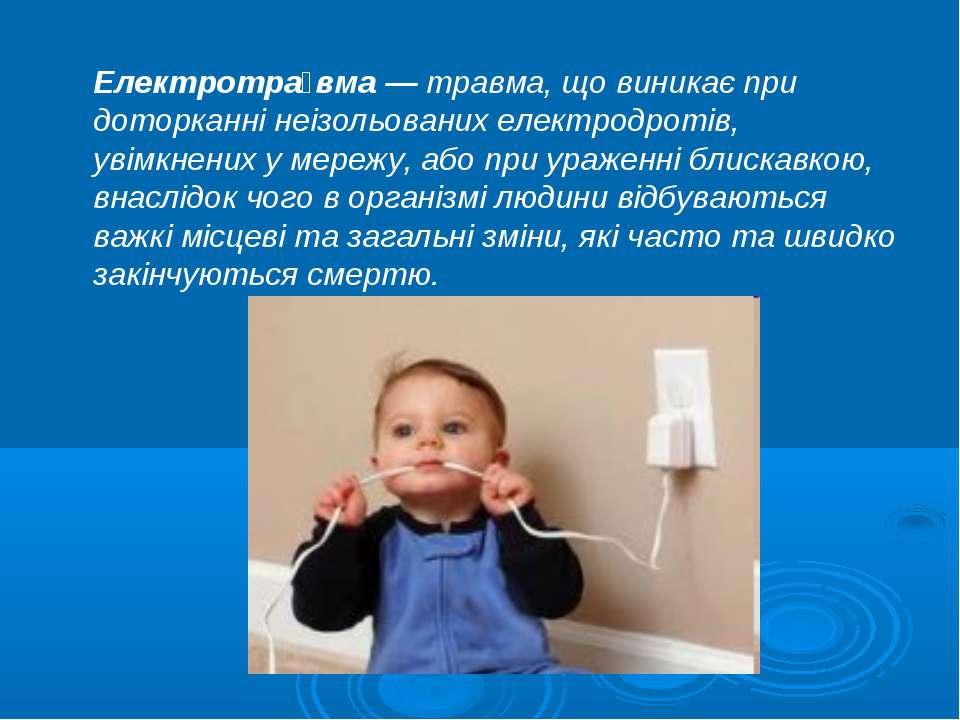 Електротра вма — травма, що виникає при доторканні неізольованих електродроті...