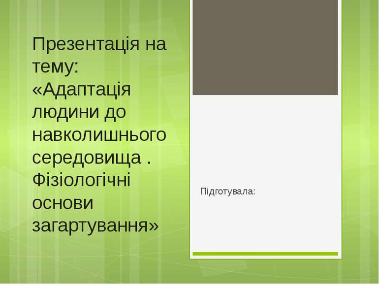 Презентація на тему: «Адаптація людини до навколишнього середовища . Фізіолог...