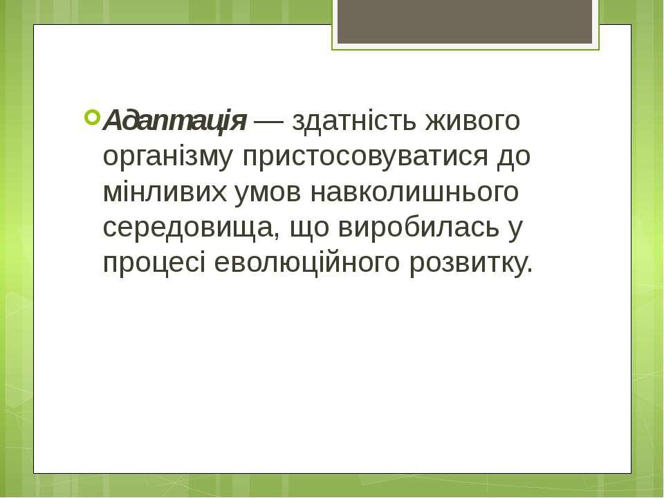 Адаптація — здатність живого організму пристосовуватися до мінливих умов навк...