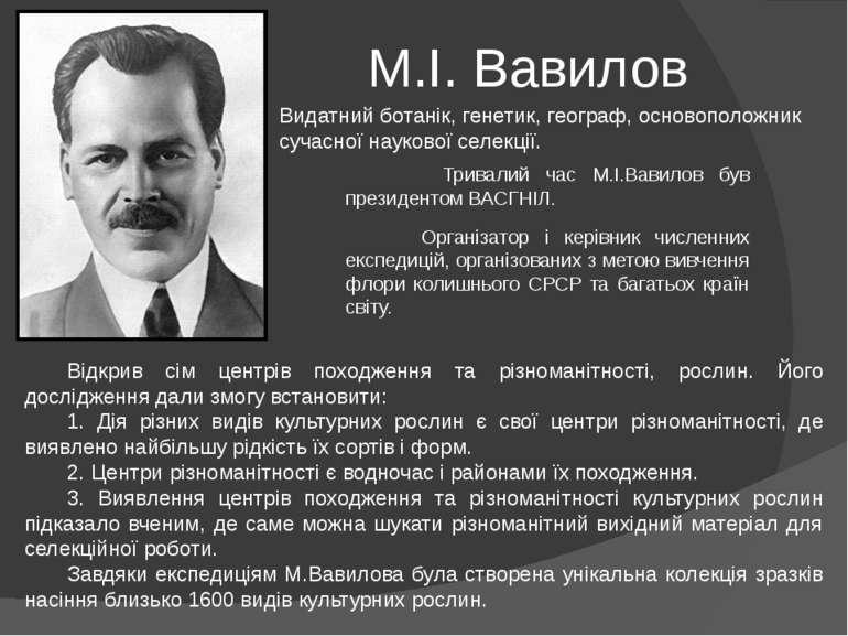 М.І. Вавилов Тривалий час М.І.Вавилов був президентом ВАСГНІЛ. Організатор і ...