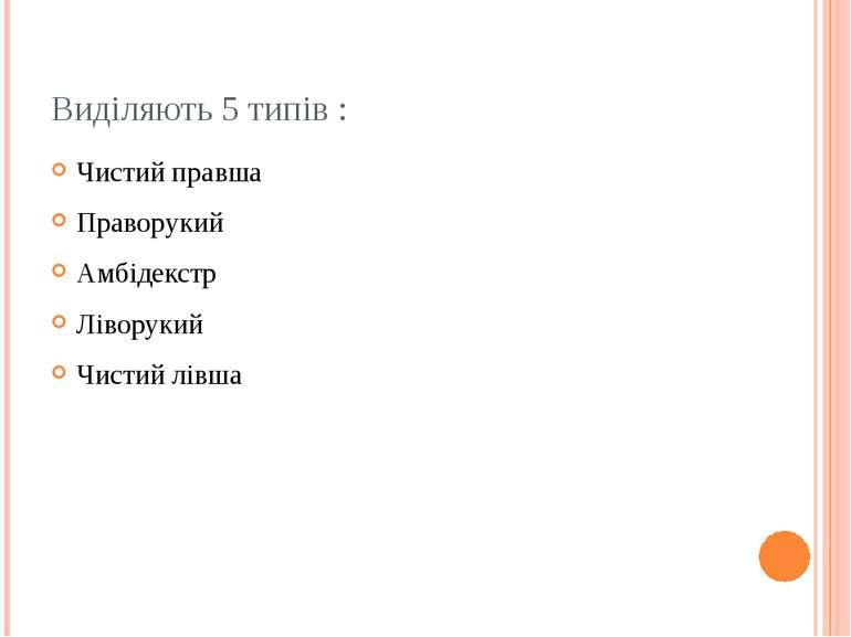Виділяють 5 типів : Чистий правша Праворукий Амбідекстр Ліворукий Чистий лівша