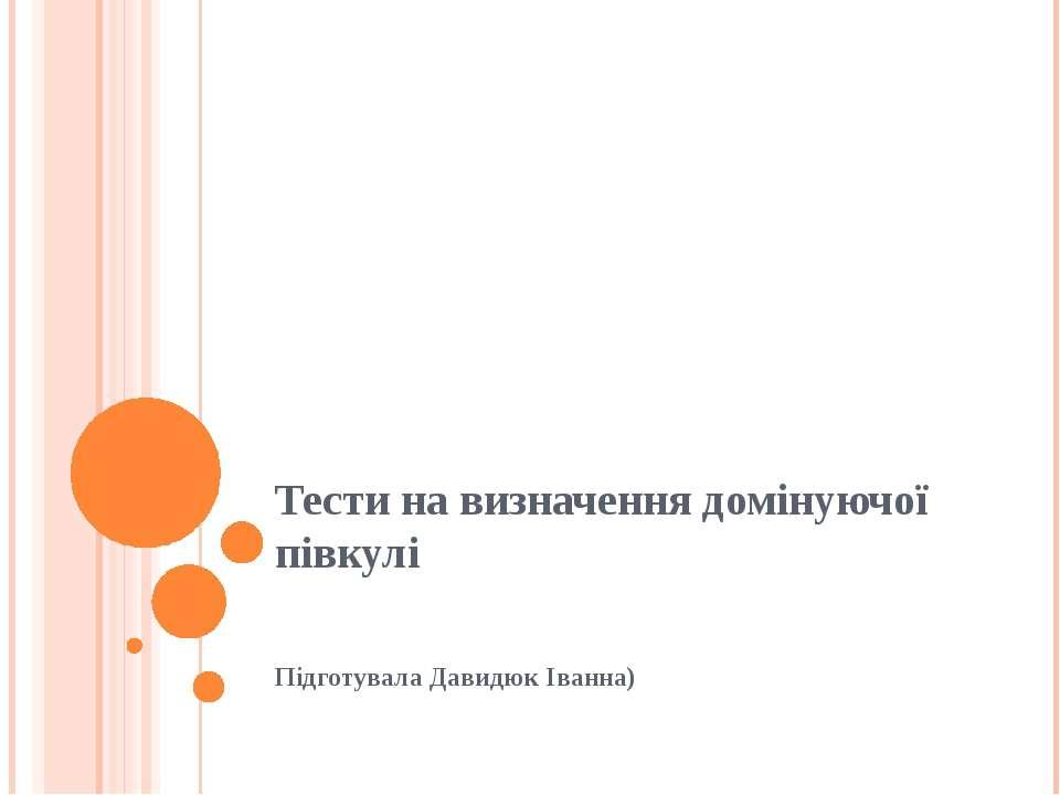 Тести на визначення домінуючої півкулі Підготувала Давидюк Іванна)