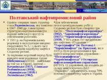 Полтавський нафтопромисловий район Однією з перших таких структур стала Радче...