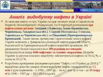 Аналіз видобутку нафти в Україні За запасами нафти та газу Україна посідає че...