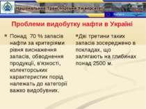 Проблеми видобутку нафти в Україні Понад 70 % запасів нафти за критеріями рів...