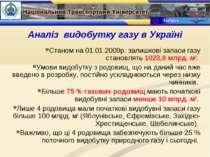 Аналіз видобутку газу в Україні Станом на 01.01.2009р. залишкові запаси газу ...