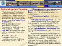 Західний регіон України. Нафтопрояви в Українських Карпатах місцеве населення...