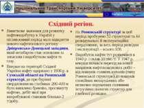 Східний регіон. Виняткове значення для розвитку нафтовидобутку в Україні у пі...
