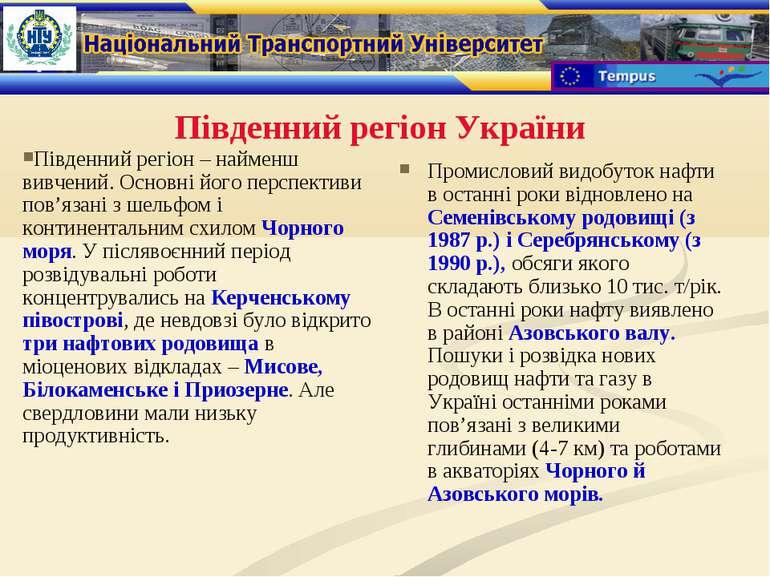 Південний регіон України Південний регіон – найменш вивчений. Основні його пе...