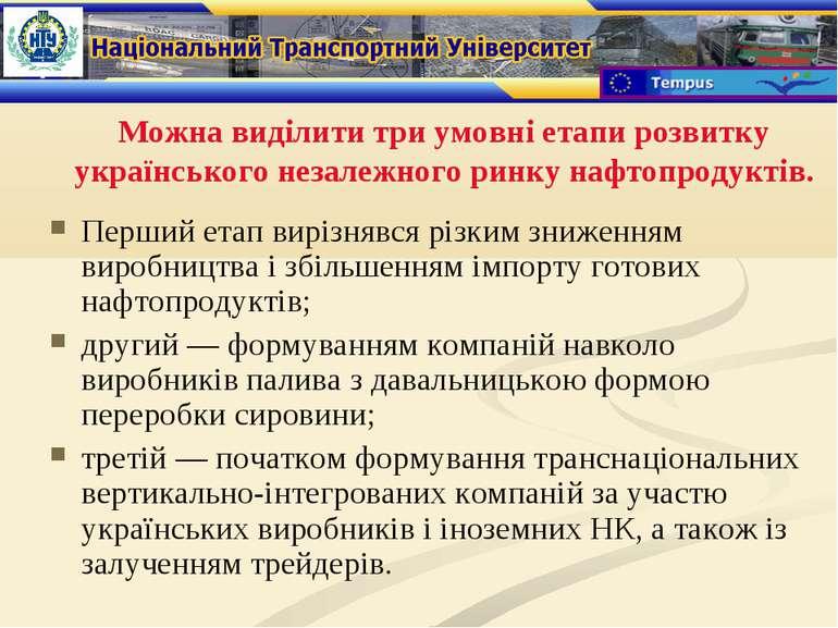 Можна виділити три умовні етапи розвитку українського незалежного ринку нафто...