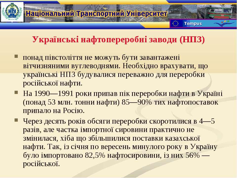 Українські нафтопереробні заводи (НПЗ) понад півстоліття не можуть бути заван...