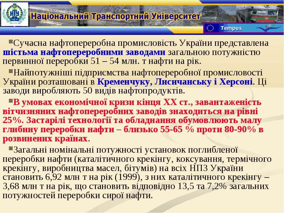 Сучасна нафтопереробна промисловість України представлена шістьма нафтопереро...