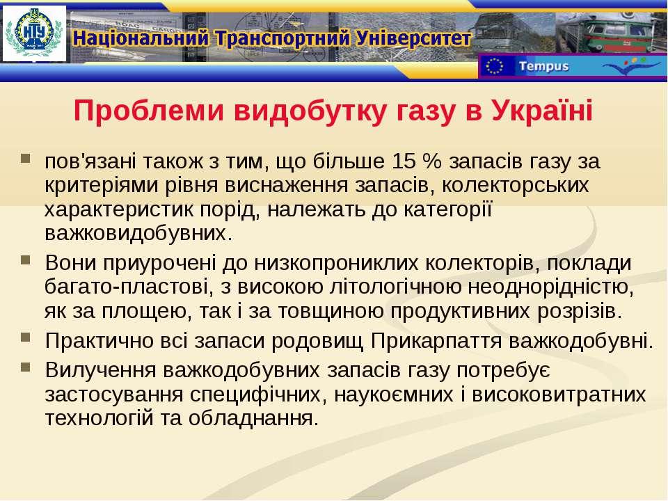 Проблеми видобутку газу в Україні пов'язані також з тим, що більше 15 % запас...