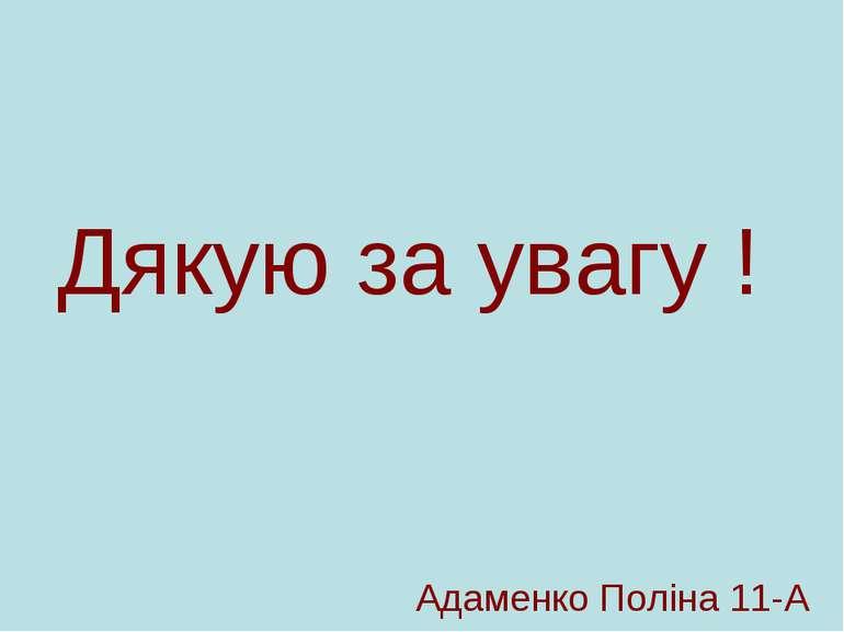 Дякую за увагу ! Адаменко Поліна 11-А