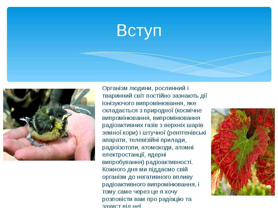 Вступ Організм людини, рослинний і тваринний світ постійно зазнають дії іоніз...