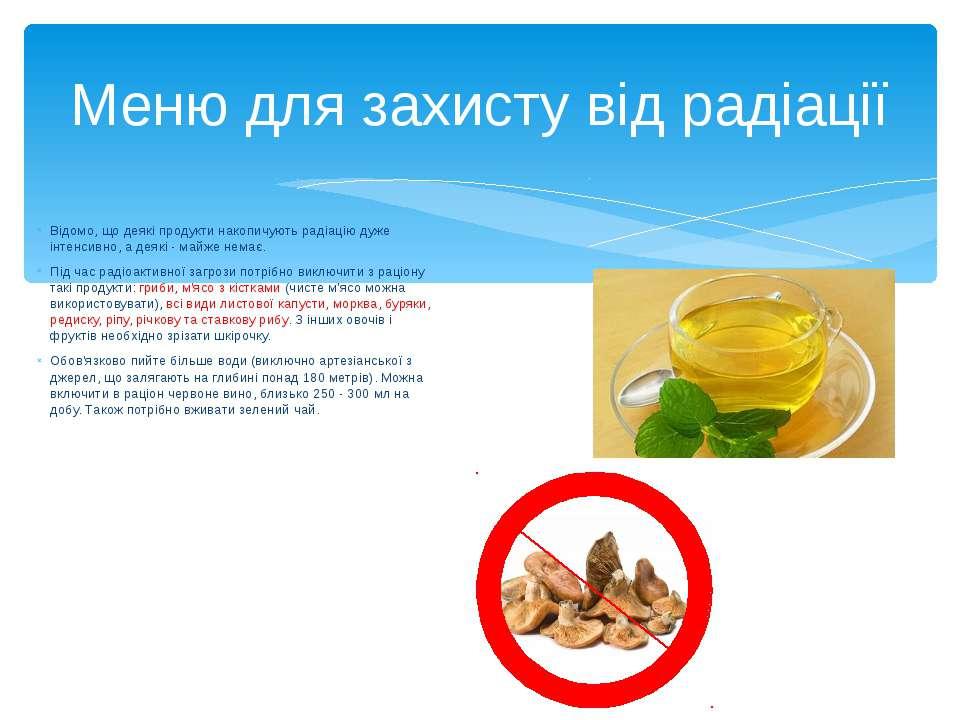 Відомо, що деякі продукти накопичують радіацію дуже інтенсивно, а деякі - май...