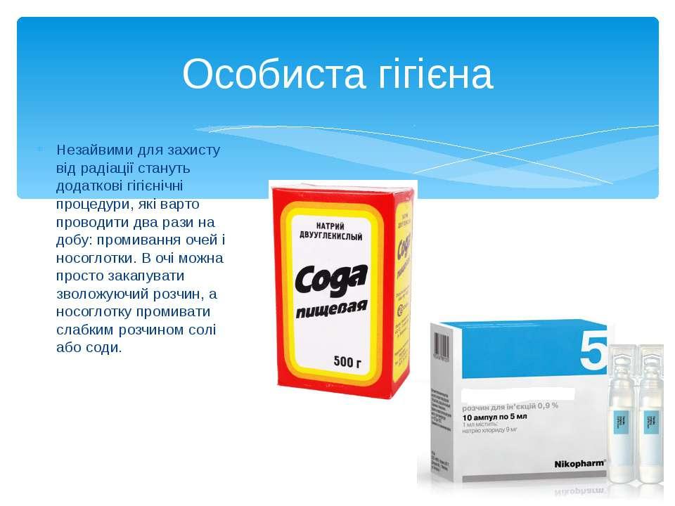 Незайвими для захисту від радіації стануть додаткові гігієнічні процедури, як...