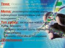 Тема: Основні групи інфекційних захворювань та способи їх поширення Мета: роз...