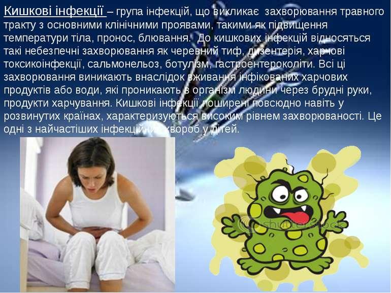 Кишкові інфекції – група інфекцій, що викликає захворювання травного тракту з...
