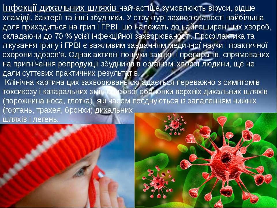 Інфекції дихальних шляхів найчастіше зумовлюють віруси, рідше хламідії, бакте...
