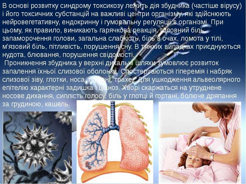 В основі розвитку синдрому токсикозу лежить дія збудника (частіше вірусу) і й...