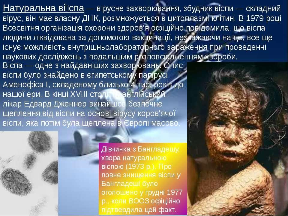 Натуральна ві спа — вірусне захворювання, збудник віспи — складний вірус, він...