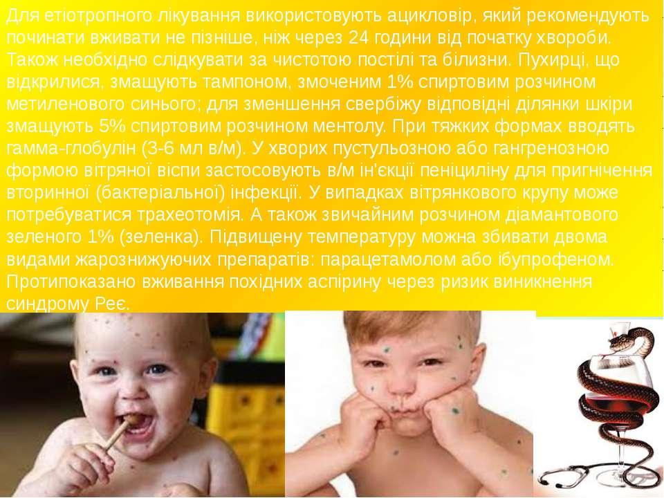 Для етіотропного лікування використовують ацикловір, який рекомендують почина...