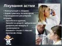 Лікування астми • Консультація з лікарем; • Користуватись інгалятором; • Прох...
