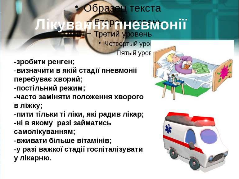 Лікування пневмонії -зробити ренген; -визначити в якій стадії пневмонії переб...