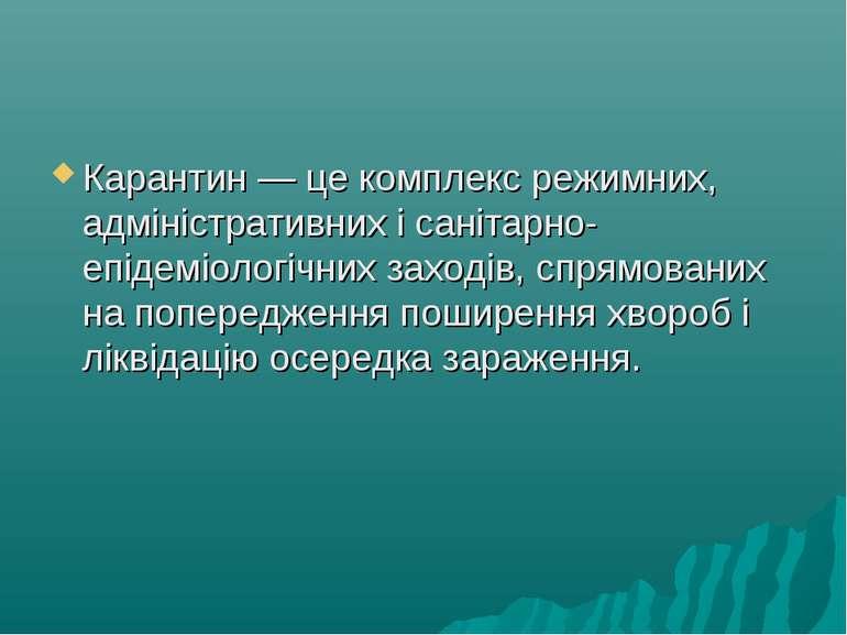Карантин — це комплекс режимних, адміністративних і санітарно-епідеміологічни...
