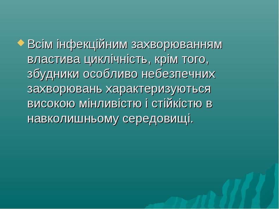 Всім інфекційним захворюванням властива циклічність, крім того, збудники особ...
