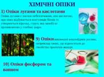 1) Опіки лугами та кислотами Опіки лугами є значно небезпечними, ніж кислотою...
