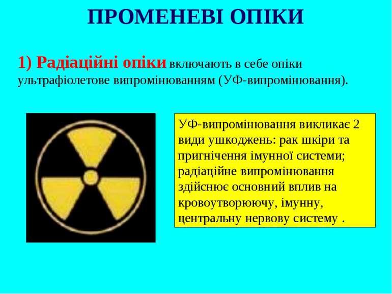 1) Радіаційні опіки включають в себе опіки ультрафіолетове випромінюванням (У...