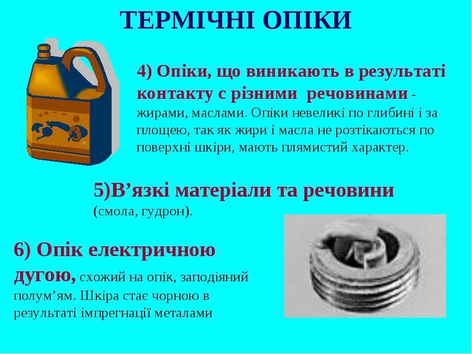 4) Опіки, що виникають в результаті контакту с різними речовинами - жирами, м...