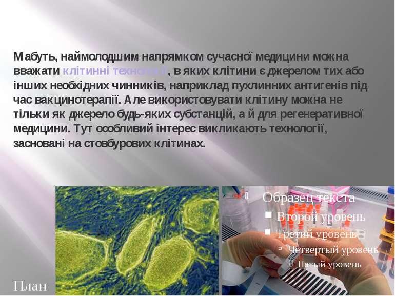 Здатність до необмеженого поділу й перетворення на різні типи клітин (так зва...