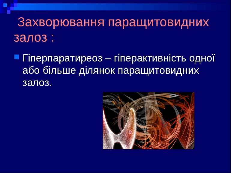 Захворювання паращитовидних залоз : Гіперпаратиреоз – гіперактивність одної а...