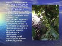 Кофеїн — ксантиновий алкалоїд, знаходиться у листі бобів кавового дерева, чаю...