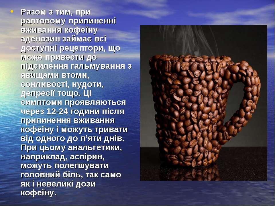 Разом з тим, при раптовому припиненні вживання кофеїну аденозин займає всі до...