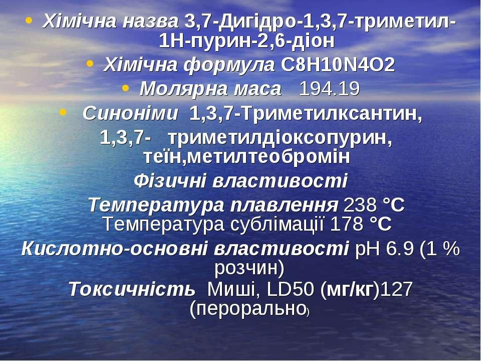 Хімічна назва 3,7-Дигідро-1,3,7-триметил- 1H-пурин-2,6-діон Хімічна назва 3,7...
