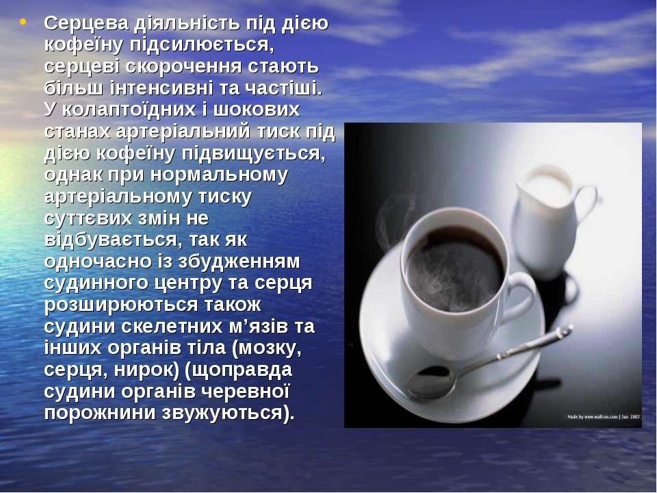 Серцева діяльність під дією кофеїну підсилюється, серцеві скорочення стають б...
