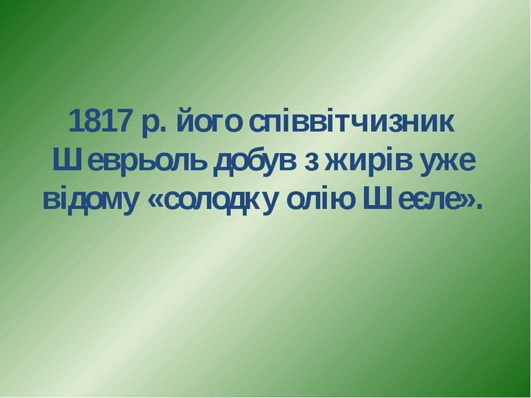 1817 р. його співвітчизник Шеврьоль добув з жирів уже відому «солодку олію Ше...