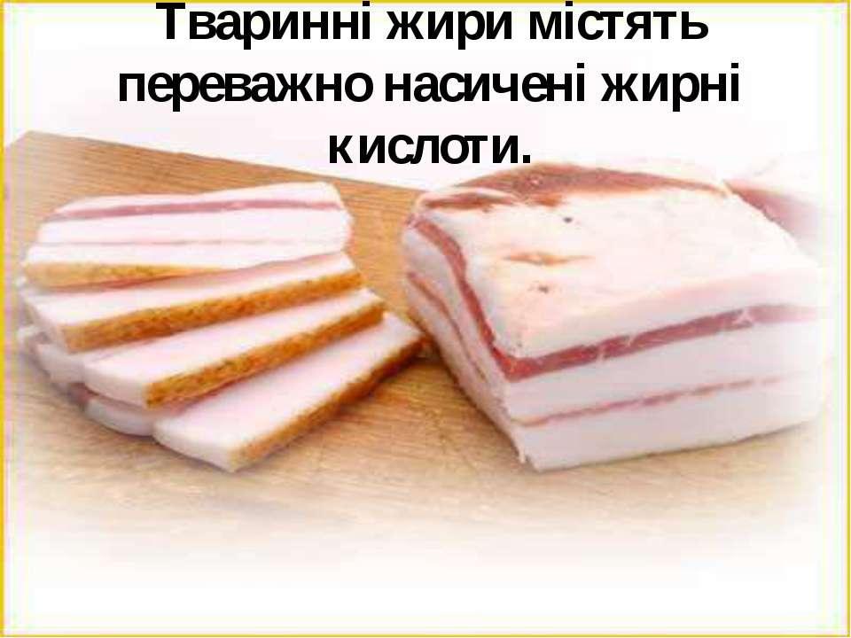 Тваринні жири містять переважно насичені жирні кислоти.