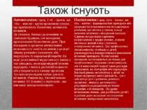 Також існують Антивітаміни(грец.ἀντί -проти, лат.vita -життя) - група органіч...