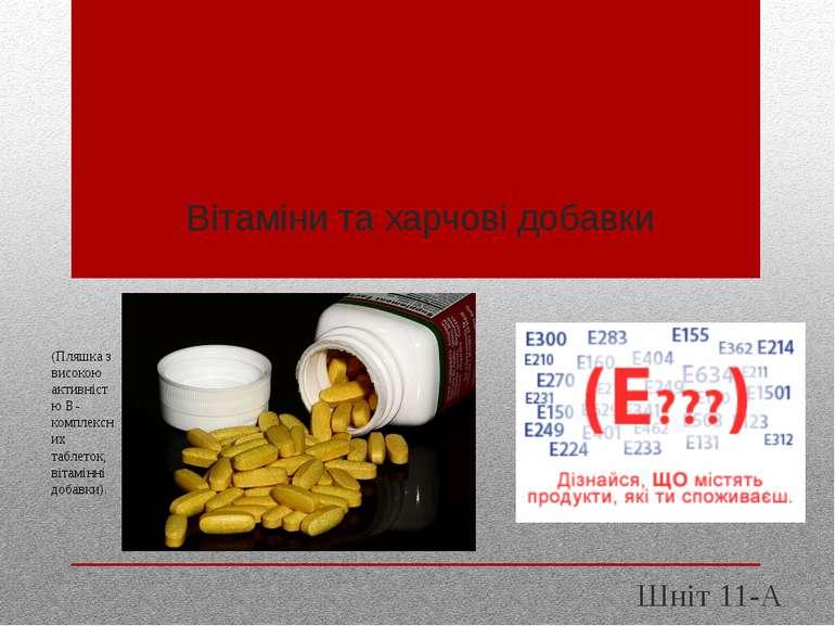 Вітаміни та харчові добавки Шніт 11-А (Пляшка з високою активністю В-комплекс...