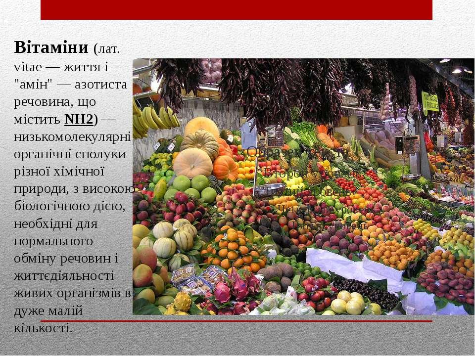 """Вітаміни (лат. vitae — життя і """"амін"""" — азотиста речовина, що містить NH2) — ..."""