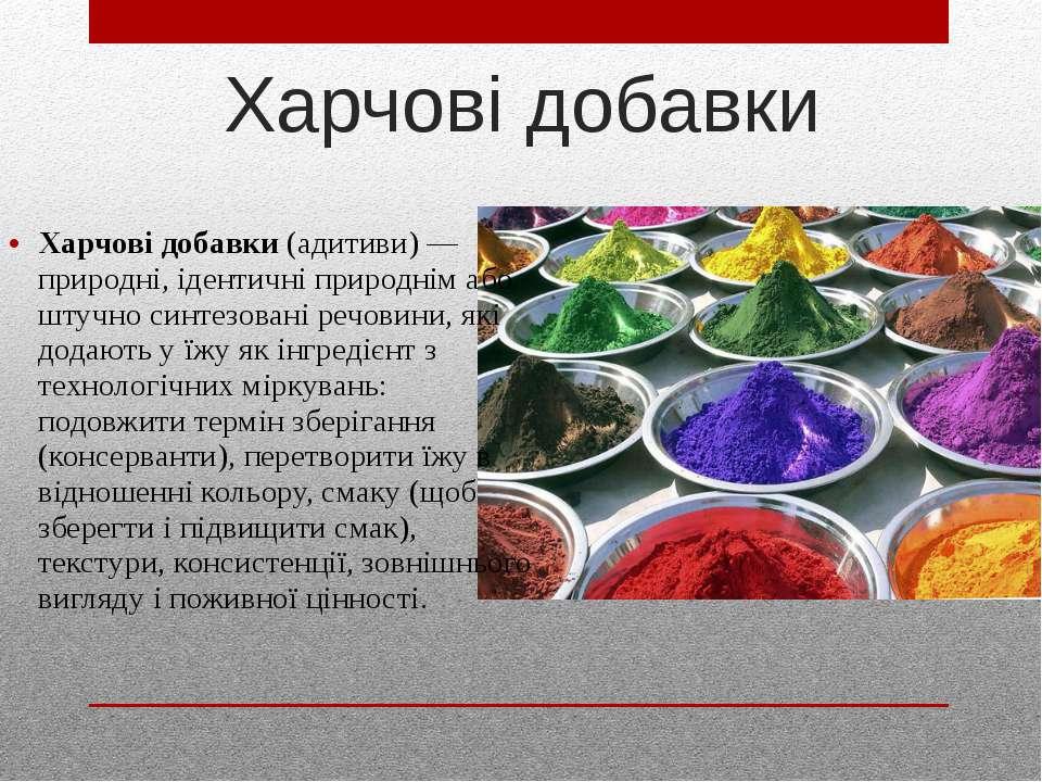 Харчові добавки Харчові добавки (адитиви) — природні, ідентичні природнім або...