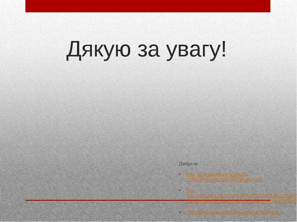 Дякую за увагу! Джерела: http://ru.wikipedia.org/wiki/%C2%E8%F2%E0%EC%E8%ED%F...